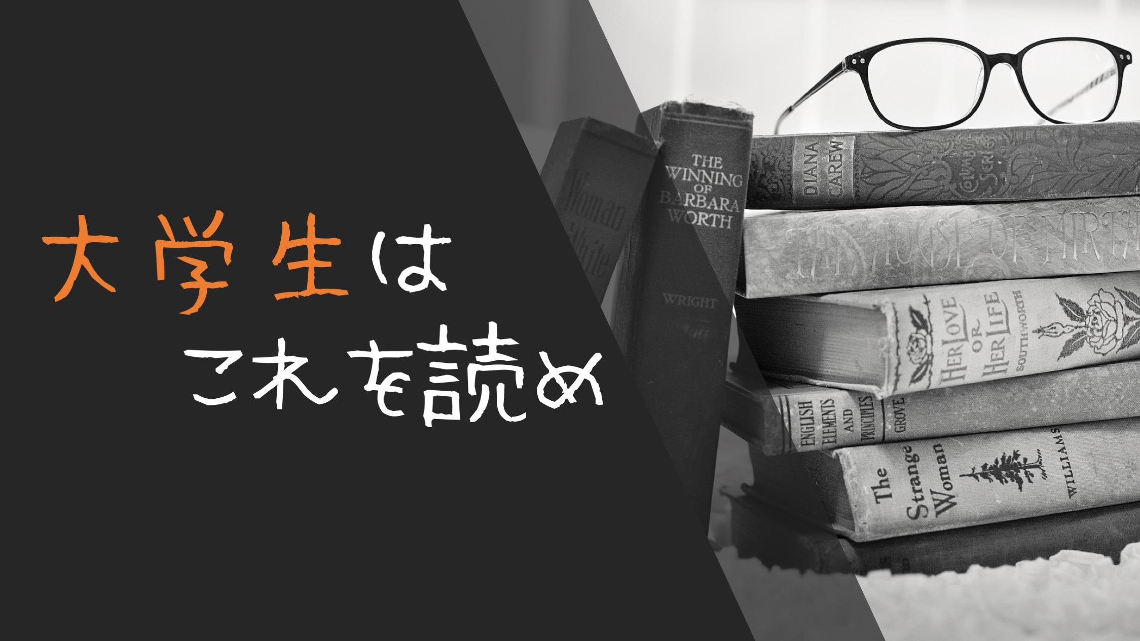 大学生 が 読む べき 本